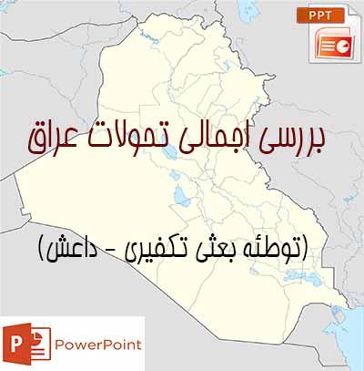 پاورپوینت بررسی اجمالی تحولات عراق