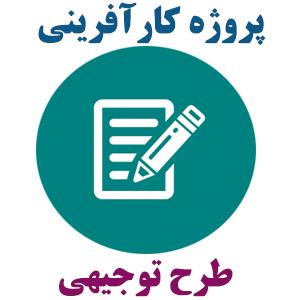 طرح توجیهی خدمات مكانیزاسیون كشاورزی (به مساحت 4000 هكتار)