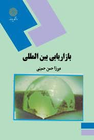 پاورپوینت محیط سیاسی و قانونی در بازاریابی بینالمللی (فصل چهارم کتاب بازاریابی بین المللی تالیف میرزا حسن حسینی)