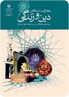 معارف اسلامی سال چهارم خلاصه درس اول