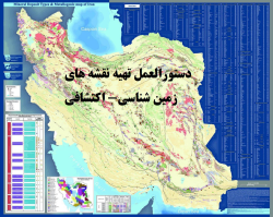 دستورالعمل تهیه نقشه های زمین شناسی- اكتشافی ( بزرگ مقیاس)