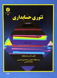 پاورپوینت فصل سوم كتاب تئوری های حسابداری تالیف دكتر شباهنگ با موضوع مفروضات بنیادی، اصول و مفاهیم حسابداری