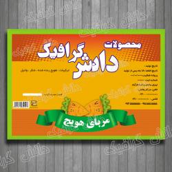 طرح لایه باز مربای هویج (طرح سوم)