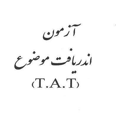 آزمون اندریافت موضوع T.A.T