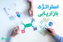 دانلود تحقیق استراتژیهای بازاریابی