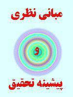 فصل دوم ادبیات نظری و پیشینه تحقیق صنعت گردشگری