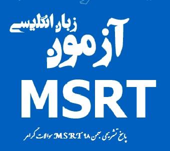 سوالات MSRT بهمن 98 با پاسخ تشریحی