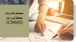 پاورپوینت سیستم مدیریت مکانیزه نت (CMMS)